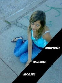 Люба Никитина